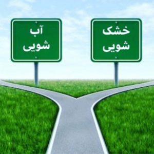 خشکشویی یا ترشویی لباس - مسعود تالاری