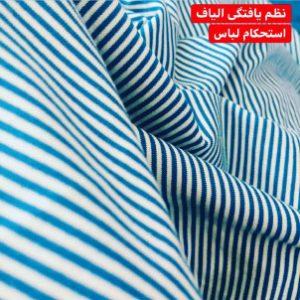 نظم یافتگی در الیاف و استحکام لباس