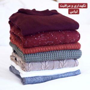 نگهداری لباس هی زمستانی