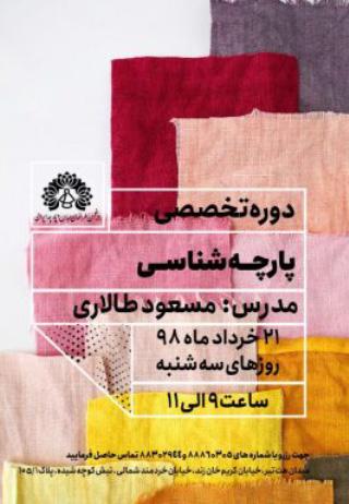 دوره-تخصصی-پارچه-شناسی - مهندس مسعود طالاری