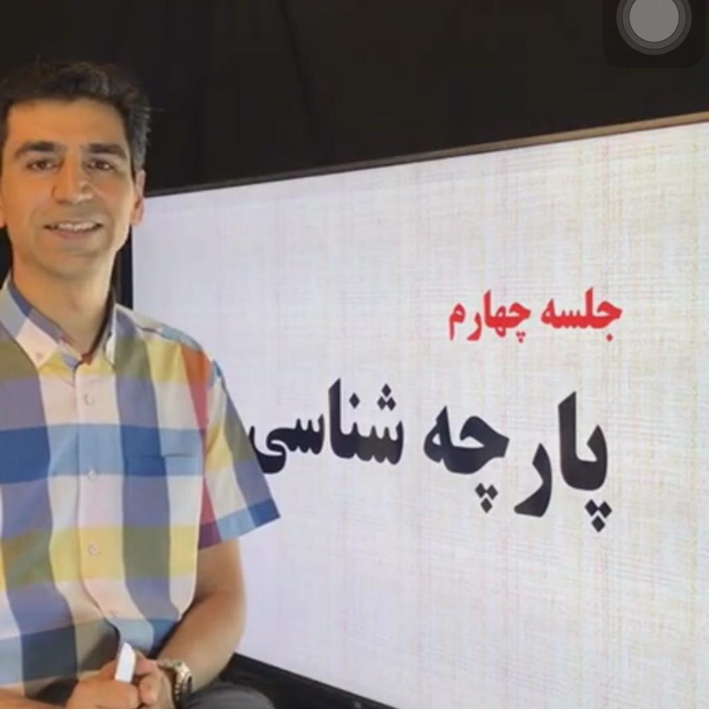 پارچه شناسی - پنبه در صعت پوشاک 2 - مسعود طالاری