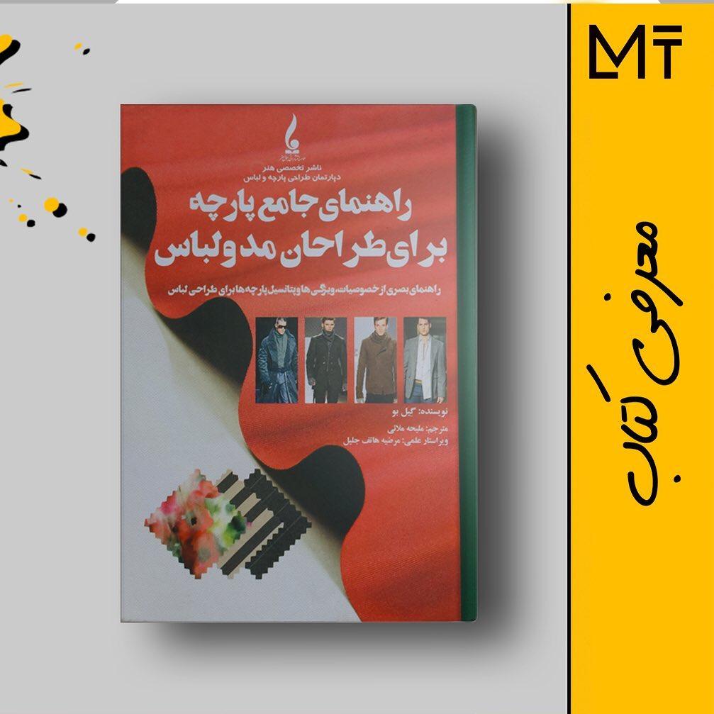 کتاب راهنمای جامع پارچه برای طراحان مد و لباس