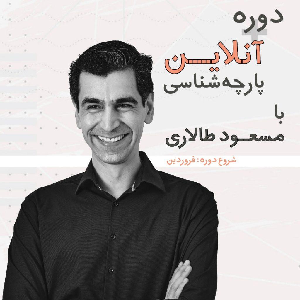 دوره آنلاین پارچه شناسی - مسعود طالاری