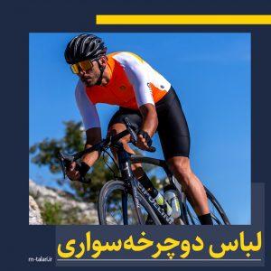 لباس دوچرخه سواری
