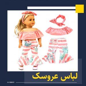 لباس عروسک
