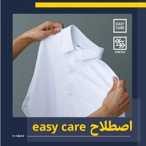 اصطلاح easy care