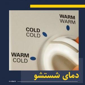دمای شستشو لباس